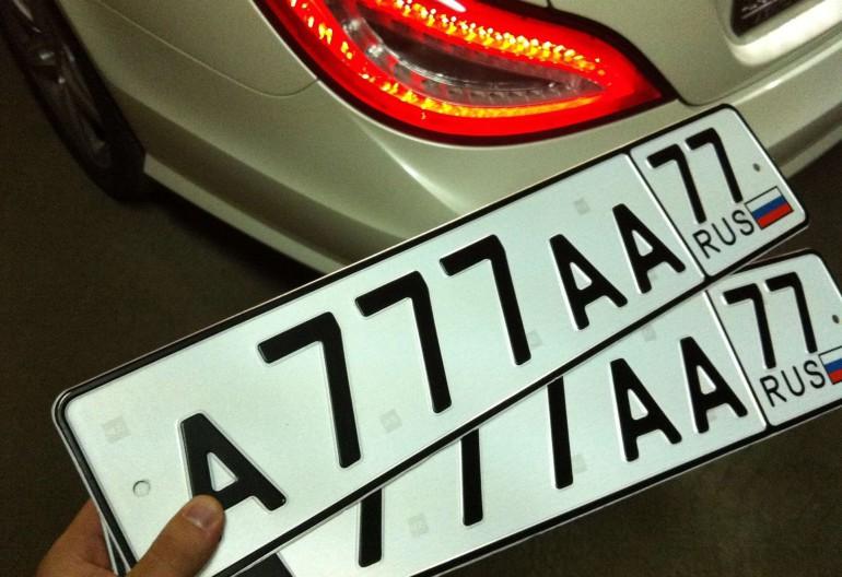 Красивые номера на автомобиль