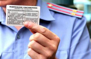 Восстановление водительских прав при утере
