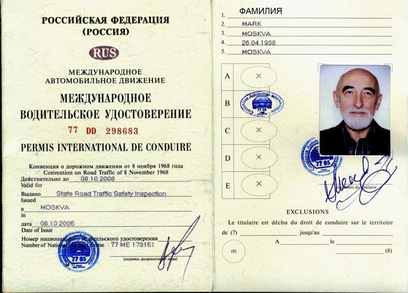 Водительские права международного образца
