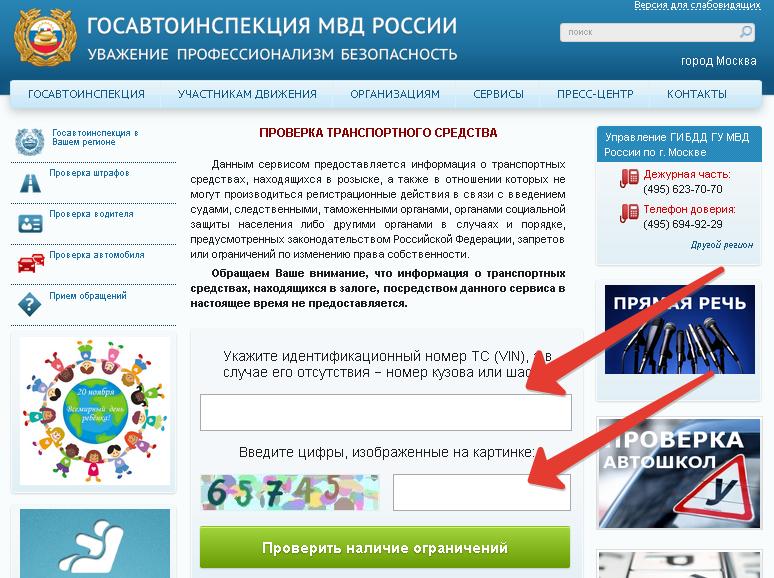 Проверка по VIN-коду на сайте ГИБДД