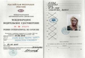 Фото для водительских прав международного образца