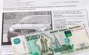 Что делать если приходят штрафы на проданный автомобиль
