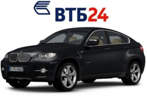 Втб 24 кредит на автомобиль
