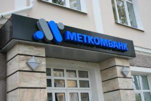 Автокредит в Меткомбанке