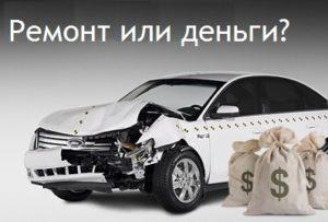 Срок ремонта машины по осаго
