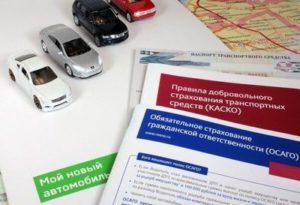 Заявление на страхование автомобиля осаго бланк
