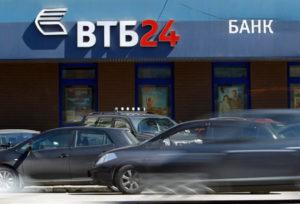 Взять автокредит в втб 24