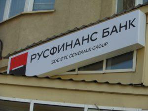 Автокредит в банке русфинанс