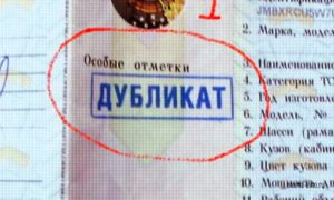 Дубликат ПТС