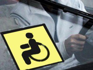 Инвалиды второй группы освобождены от уплаты транспортного налога
