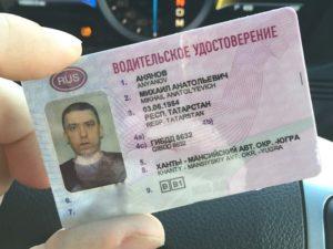 Замена прав водителя в связи со сменой фамилии
