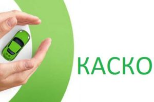 Рейтинг страховых компаний КАСКО
