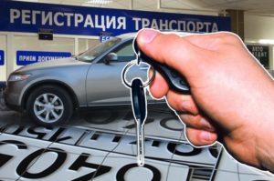 Постановка машины на учет в ГИБДД