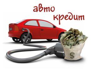 Авто кредит или наличный кредит лучше при покупке машины