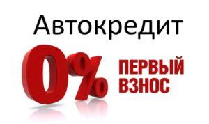 Изображение - Банки дающие автокредит без первоначального взноса 1-57-300x178