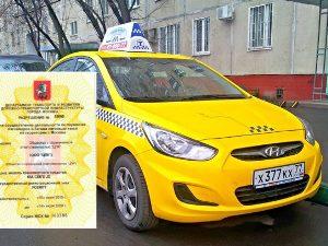 Как узнать действительна ли лицензия на такси
