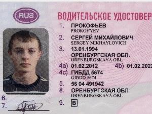 Где написаны серия и номер водительского удостоверения?