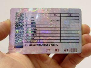 Как проверить водительское удостоверение на подлинность?