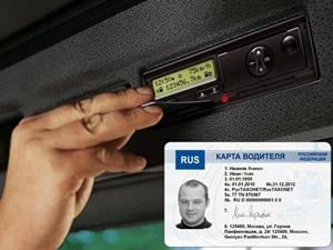 Где сделать карту водителя для тахографа и что это такое?